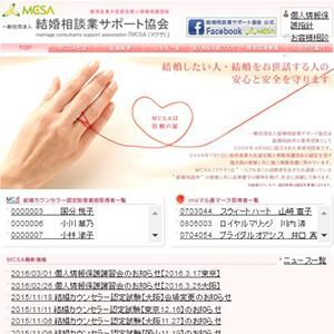MCSA(結婚相談業サポート協会)