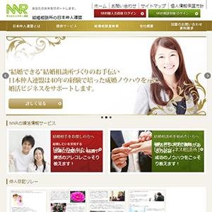 NNR(日本仲人連盟)